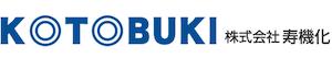 株式会社寿機化のウェブサイト